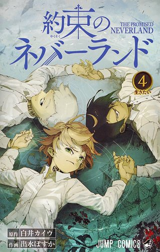 Ray-Yakusoku-no-Neverland-manga Yakusoku no Neverland (The Promised Neverland) Chapter 129 Manga Review