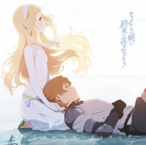 The Visual Cues of Sayounara no Asa ni Yakusoku no Hana wo Kazarou (Maquia: When the Promised Flower Blooms)