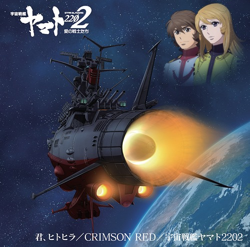 Uchuu-Senkan-Yamato-2202-Ai-no-Senshi-tachi-Wallpaper Then vs Now: Uchuu Senkan Yamato 2202 Ai no Senshi Tachi (Space Battleship Yamato 2202 Warriors of Love)