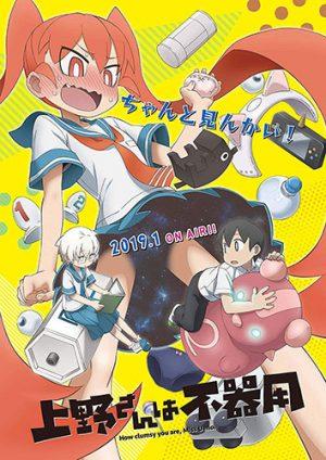 Ueno-san-wa-Bukiyou-dvd-1-225x350 [Comedy Winter 2019] Like Karakai Jouzu no Takagi-san (Teasing Master Takagi-san)? Watch This!
