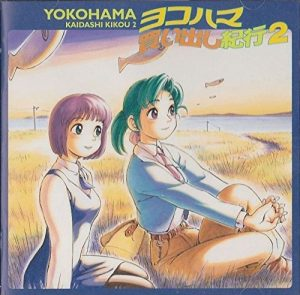 Anime Rewind: Yokohama Kaidashi Kikou and Yokohama Kaidashi Kikou: Quiet Country Cafe