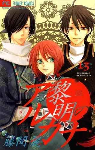 Reimei-no-Arcana-manga-2 Reimei no Arcana (Dawn of the Arcana) Vol. 10 Manga Review