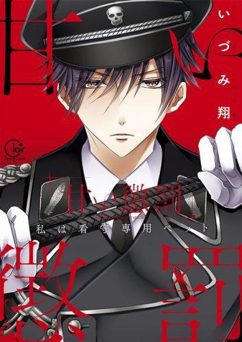 Amai-Chobatsu-Watashi-wa-Kanshu-Senyo-Pet-manga-1-353x500 Top 10 Lemon Manga [Best Recommendations]