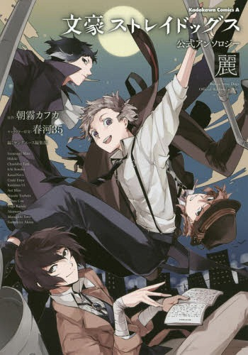 Bungo-Stray-Dogs-Official-Anthology-Rei-1 Weekly Manga Ranking Chart [05/10/2019]