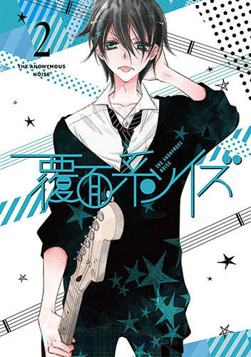 Fukumen-Kei-2-manga Fukumenkei Noise (Anonymous Noise) Vol. 2 Manga Review - A New Alice