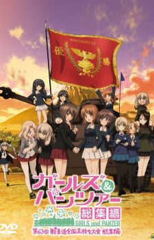 Kouya-no-Kotobuki-Hikoutai-dvd-225x350 [Loli Meets Military Winter 2019] Like Girls & Panzer? Watch This!