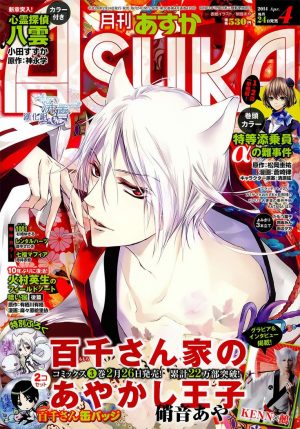 Momochi-san-Chi-no-Ayakashi-Ouji-manga Momochi-san Chi no Ayakashi Ouji (The Demon Prince of Momochi House) Vol. 5 Manga Review - Corrupted Hearts and Waters