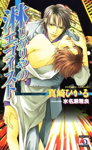 Top 10 BL Light Novels List [Best Recommendations]