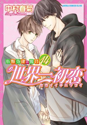 New Boys-Love Anime Announced with First Visual! Sekaiichi Hatsukoi -Propose-Hen-!