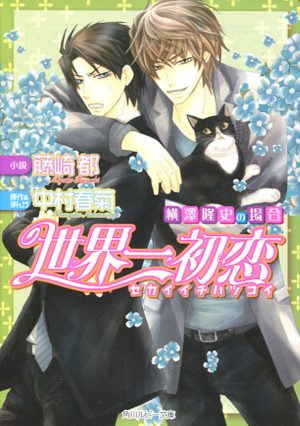 Iason-Mink-Ai-no-Kusabi-wallpaper-500x493 [Fujoshi Friday] Top 10 BL Light Novels [Best Recommendations]