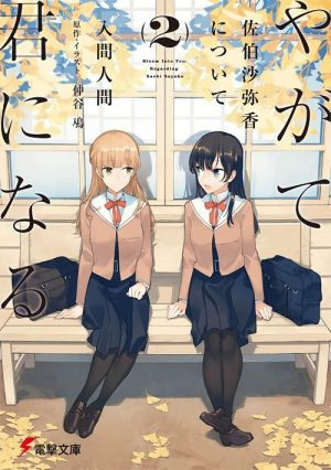 Weekly Light Novel Ranking Chart [05/14/2019]