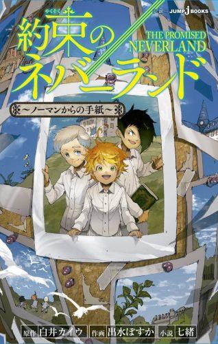 Yakusoku-no-Neverland-Wallpaper-3-348x500 Yakusoku no Neverland (The Promised Neverland) Chapter 132 Manga Review