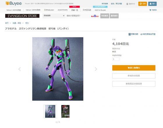 """商品ページ-560x439 Buyee to Support Foreign Sales of  Evangelion's Official Online Shop, """"EVANGELION STORE"""""""