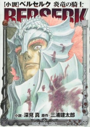 Read or Skip: Berserk: The Flame Dragon Knight