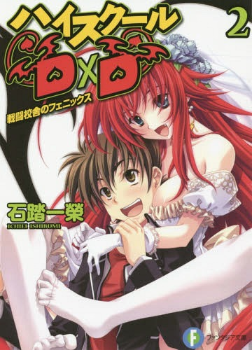 High-School-DxD-2 Weekly Light Novel Ranking Chart [06/04/2019]