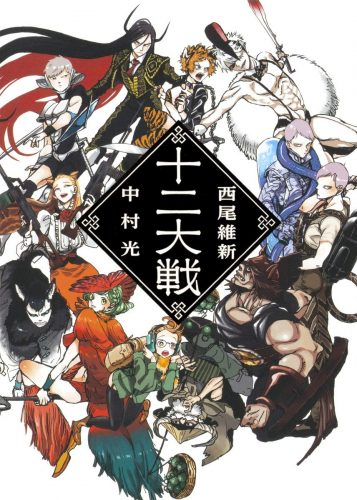 Juuni-Taisen-Tora-wallpaper The Chinese Zodiac in Japan and Anime