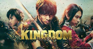 """Kingdom-movie-logo Funimation Films to Bring Live-Action Epic """"Kingdom"""" to North American Audiences This Summer"""
