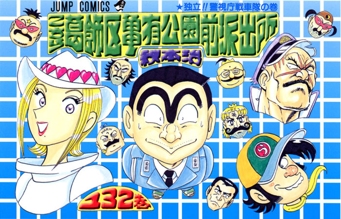 Kochira-Katsushikaku-Kameari-Kouenmae-Hashutsujo-manga Top 5 Popular Manga No One Knows About Outside Japan