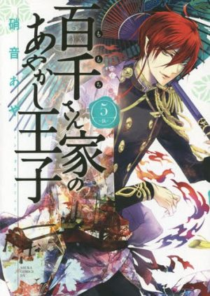 Momochi-san Chi no Ayakashi Ouji (The Demon Prince of Momochi House) Vol. 5 Manga Review - Corrupted Hearts and Waters