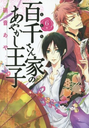 Momochi-san-Chi-no-Ayakashi-Ouji-Wallpaper Momochi-san Chi no Ayakashi Ouji (The Demon Prince of Momochi House) Vol. 6 Manga Review
