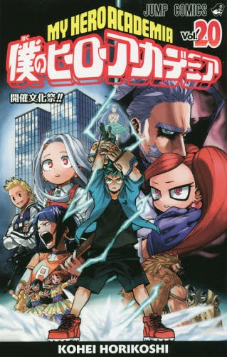 Boku-no-Hero-Academia-Wallpaper-1 Boku no Hero Academia (My Hero Academia) Chapter 228 Manga Review