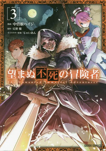 Goodbye-Isekai-Tesei-manga 3 Reincarnation Manga to Drop Everything for and Read
