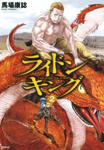 Shinju-no-Nectar-manga-300x434 Top 10 Isekai Manga/Light Novels with Pretty Art [Best Recommendations]
