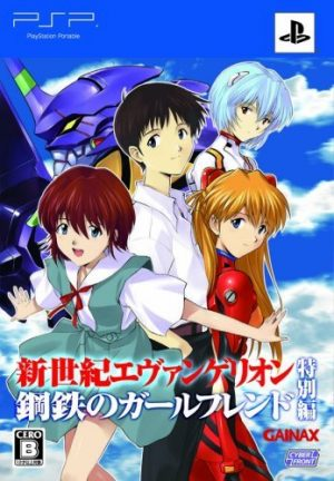 Side Quests: Gainax's Involvement in Video Games Part 2