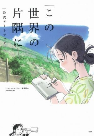 In This Corner of the World and the Intermixing of Fantasy and History