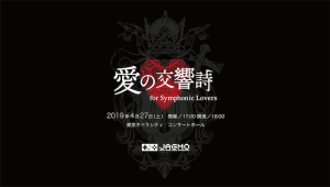 Concert Review: Ai no Kokyoshi (For Symphonic Lovers)