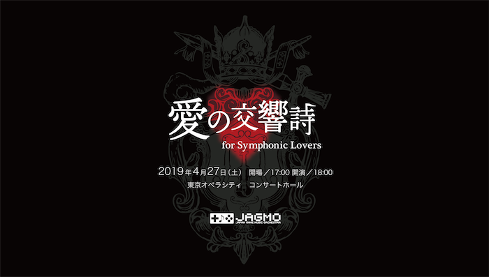 Ai-no-Kokyoshi-concert-1 Concert Review: Ai no Kokyoshi (For Symphonic Lovers)