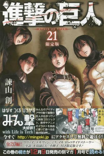 "Attack-on-Titan-Shingeki-no-Kyojin-manga-334x500 How ""The Basement"" Turned Attack on Titan from Good to Great"