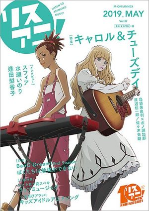 Carole & Tuesday Vocal Collection Vol. 1 ya tiene tráiler promocional