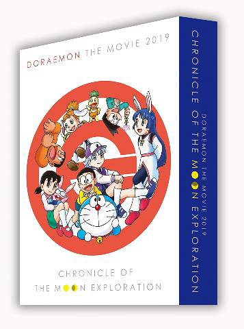 Doraemon-Nobitas-Chronicle-of-the-Moon-Exploration-Premium-Edition Weekly Anime Ranking Chart [06/12/2019]