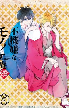 Mayonaka-no-Occult-Koumuin-Midnight-occult-civil-servants-dvd-225x350 [Pretty Boys Doing Supernatural Things Spring 2019] Like Fukigen na Mononokean (The Morose Mononokean)? Watch This!