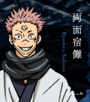Jujutsu-Kaisen-Seasonal_2x3 Jujutsu Kaisen