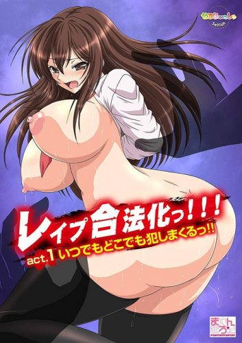 Rape-Gouhouka-Rape-Legalization-DVD-2-353x500 6 Hentai Anime Like Rape Gouhouka!!! (Rape Has Been Legalized!!!) [Recommendations]
