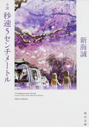 Kimi-no-Na-wa-novel-300x426 6 Light Novels Like Kimi no Na wa. [Recommendations]