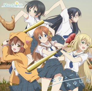 "Hachigatsu no Cinderella Nine Review - ""Let's start a baseball team!"""