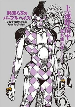 Hajishirazu-no-Purple-Haze-From-JoJos-Bizarre-Adventure--314x500 Purple Haze Feedback Light Novel Review - Fugo Finally Gets His Dues