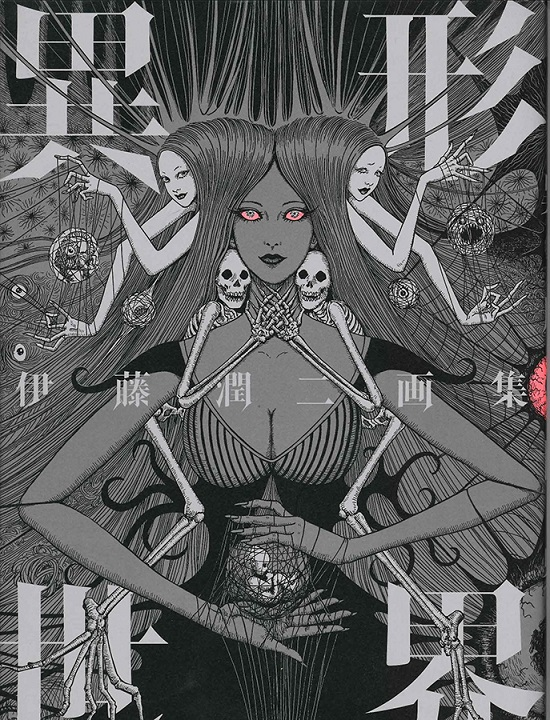 JapaneseCover-JunjiIto_TwistedVisions VIZ Media Announces New Manga Title Acquisitions For 2020 Release