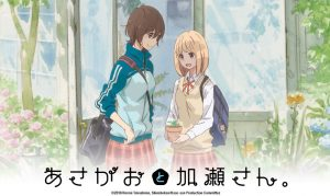 "Sentai Filmworks Acquires OVA Special ""Kase-san and Morning Glories"""