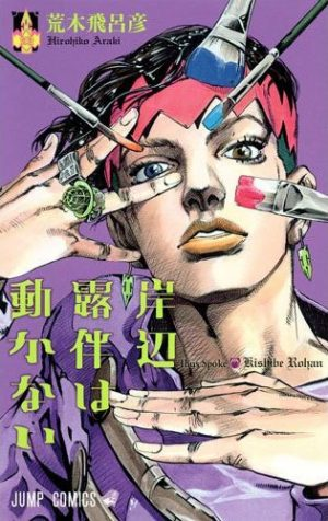 Two of Kishibe Rohan wa Ugokanai's Volumes to Get an Anime! Zange-shitsu (Confessional Room) and The Run!