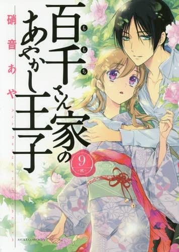 Momochi-san-Chi-no-Ayakashi-Ouji-manga-Wallpaper-1 Momochi-san Chi no Ayakashi Ouji (The Demon Prince of Momochi House) House Vol. 9 Manga Review