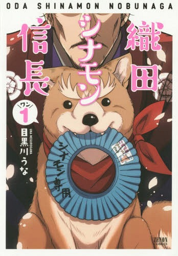 Oda-Cinnamon-Nobunaga Animal Gag Comedy Manga Oda Cinnamon Nobunaga Announces TV Anime!