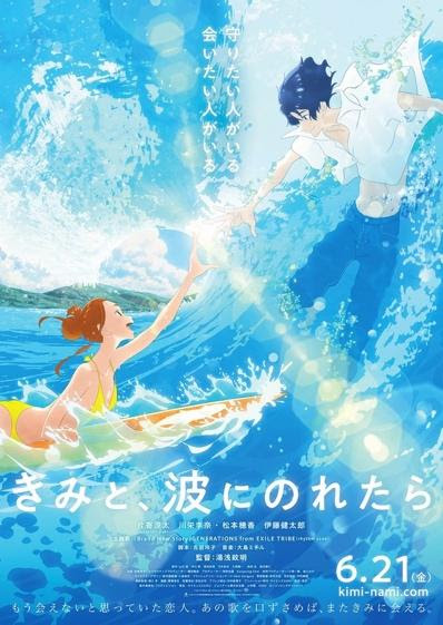 Ride-your-wave-Key-Visual-1 GKIDS Acquires North American Rights to RIDE YOUR WAVE | Directed by Masaaki Yuasa