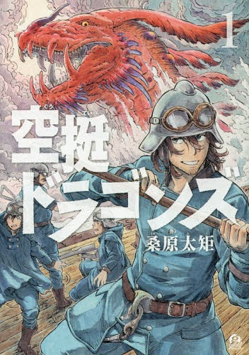 drifting-dragons Action Fantasy Anime Drifting Dragons (Kuutei Dragons) Announced for Noitamina Timeslot for Winter 2020!