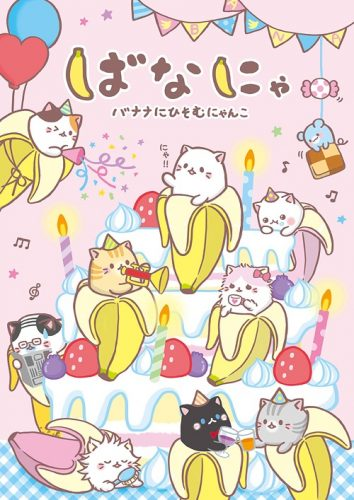 Bananya-354x500 A New Narrator for Bananya! Air Date and New Visual Also Revealed!