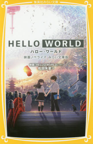 HELLO-WORLD-Eiga-Novelize-Mirai Hello World Gets a Spinoff Anime: Another World!