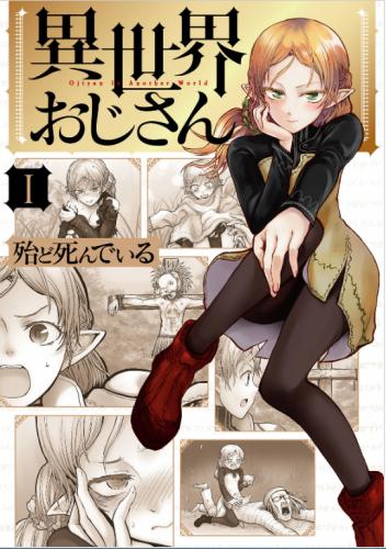 Isekai-Ojisan-Capture-1-352x500 4 Isekai Manga, о котором вы должны знать